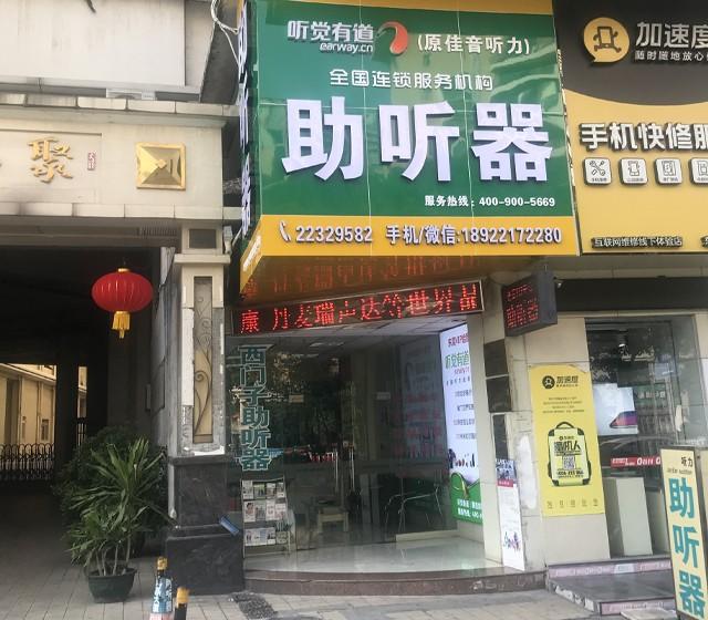 听觉有道东莞东城VIP验配中心