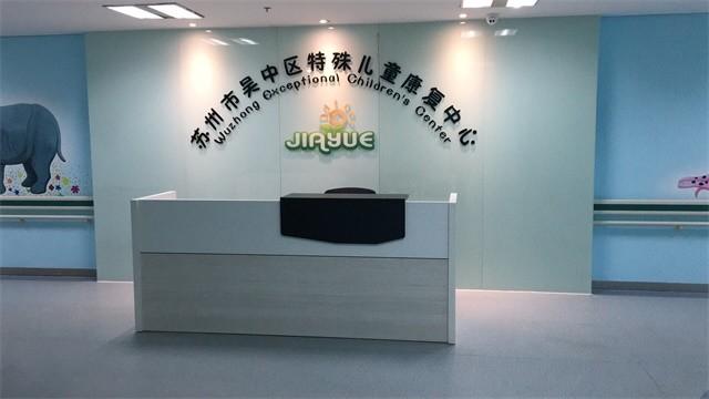 江苏省儿童听力中心