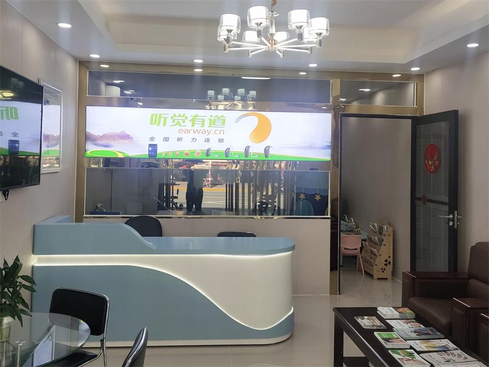 东莞市儿童听力中心